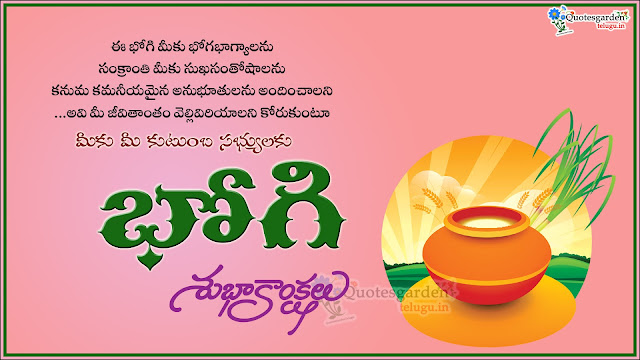 Happy Bhogi and Pongal Telugu Quotes Greetings wishes images