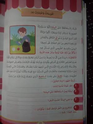 تقويمات السنة الرابعة ابتدائي الجيل الثاني مادة اللغة العربية الفصل الثاني