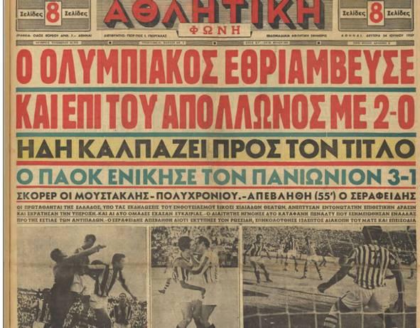 παοκ ολυμπιακοσ γκολ: ερυθρολευκο μετεριζι: ΣΑΝ ΣΗΜΕΡΑ ΤΟ 1936 ΓΕΝΝΗΘΗΚΕ Ο