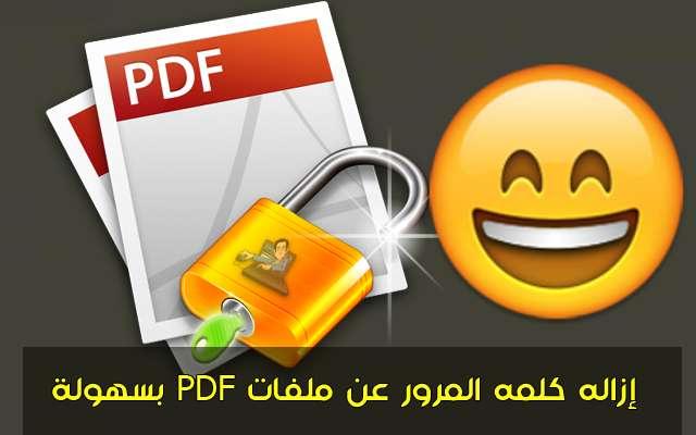 ثلاثة مواقع لفك حماية ملفات PDF و إزاله كلمه المرور عنها بسهولة