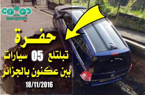 حفرة عملاقة تبتلع سيارات بالجزائر