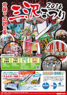 Misawa Festival 2016 poster 平成28年三沢まつり ポスター Matsuri