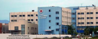 Ενημέρωση σχετικά με τις θέσεις προσωπικού και την οικονομική κατάσταση του Γενικού Νοσοκομείου Κατερίνης.