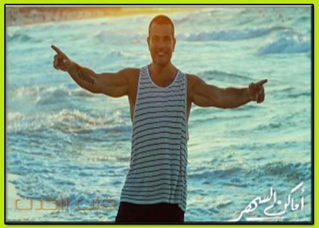فيديو كليب عمرو دياب الجديد أماكن السهر،اماكن السهر،اغنية اماكن السهر،عمرو دياب  أماكن السهر