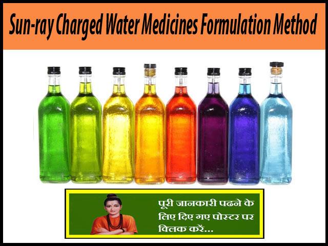 Sun-ray Charged Water Medicines Formulation Method-सूर्य की किरणें आरोपित जल औषध निर्माण विधि