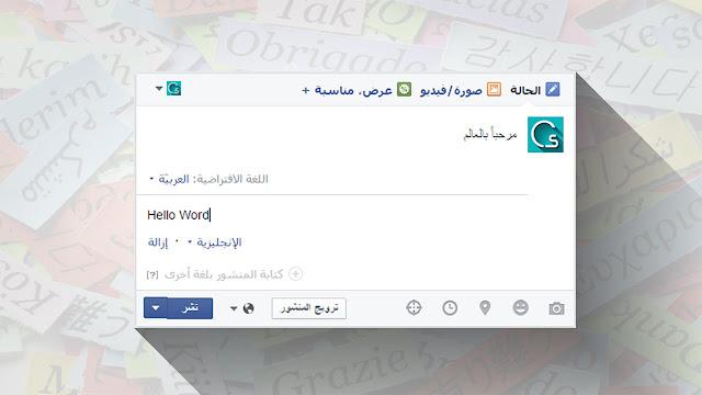 كيفية نشر بلغات متعددة على صفحات الفيس بوك