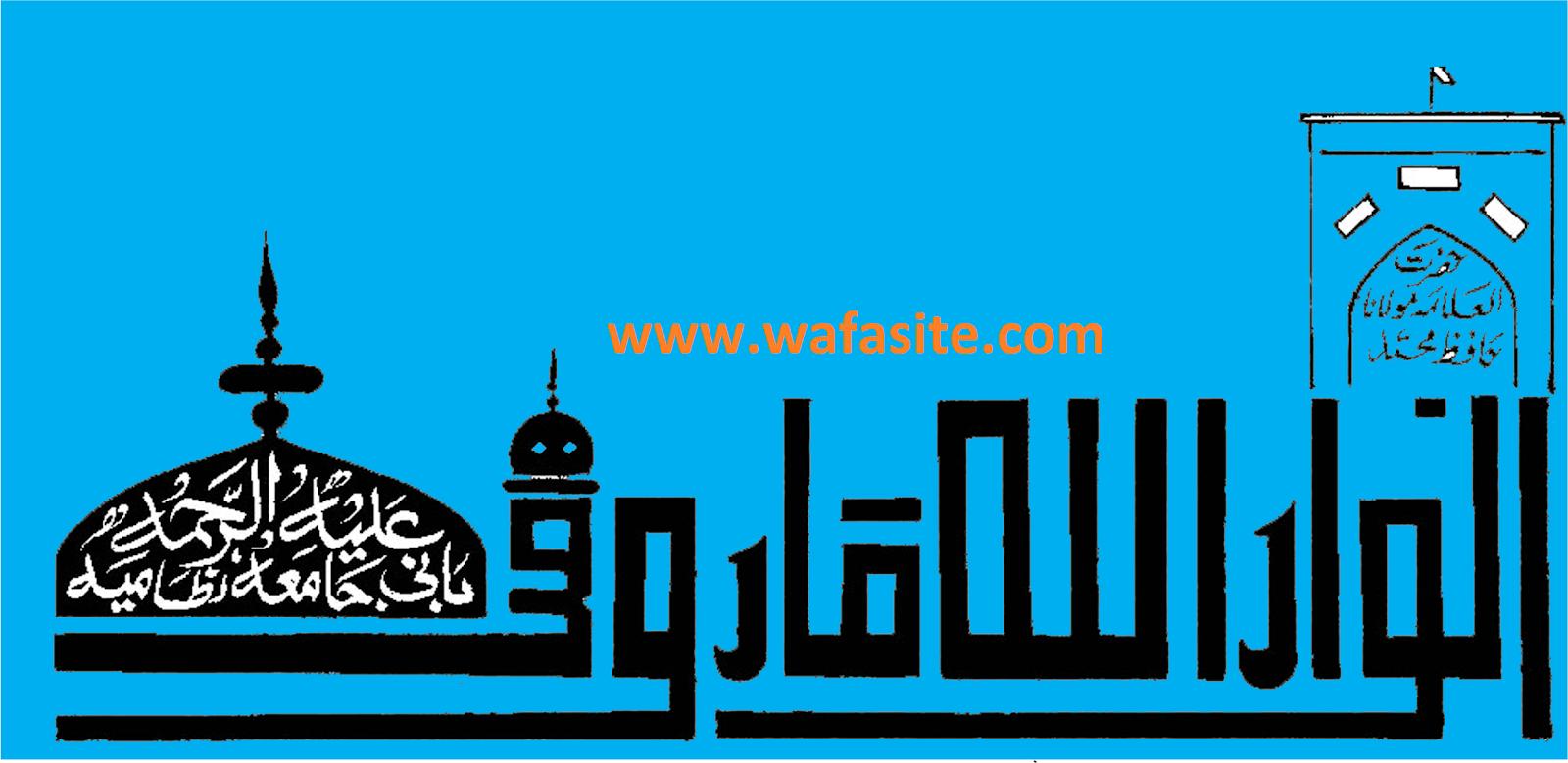 https://play.google.com/store/apps/details?id=com.wafasoft.shaikhul_islam.Sayed_Mohammed_Madni_miyan.ashrafi_aljilani