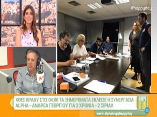 Nea-tileoptiki-vomva-anakoinwse-Alpha-gia-Andrea-Gewrgiou