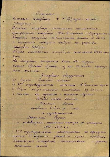 Описание воинского кладбища в г. Фридек-Мистек 1