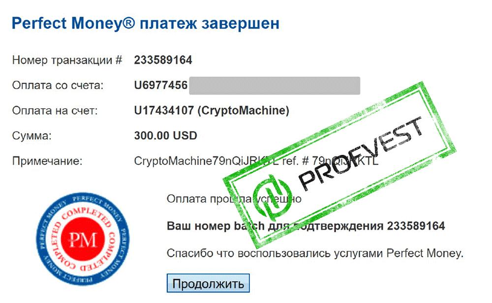 Депозит в CryptoMachine