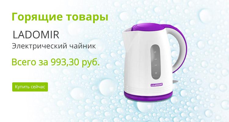 Электрический чайник Ladomir по самой доступной цене