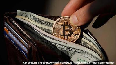 Как создать инвестиционный портфель из различных типов криптовалют