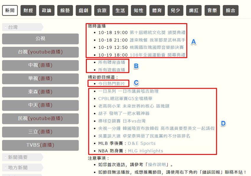 tv-online-limit-popular-programs-1.jpg-如何收看限時直播 + 熱門影片