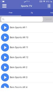 تطبيق خرافي لمشاهدة بي ان سبورت والقنوات المتنوعة على الايفون