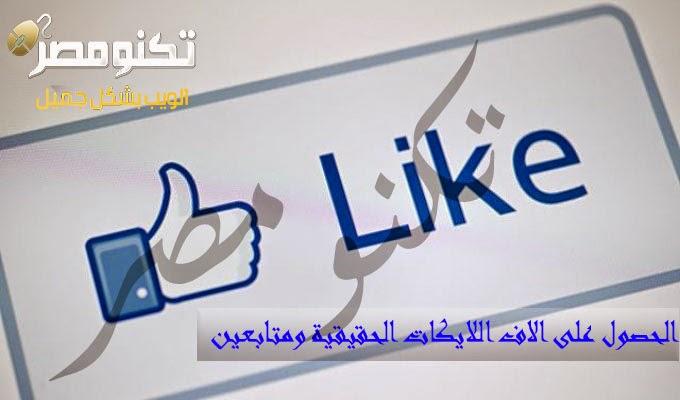 أفضل أربعة مواقع للحصول على الاف اللايكات لصفحتك على الفيسبوك