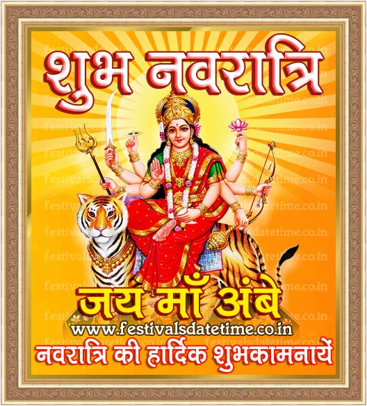 Navaratri Hindi Wallpaper Free Download, नवरात्रि हिंदी वॉलपेपर No.14