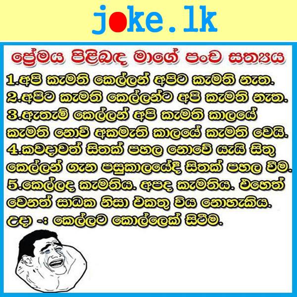 Sinhala Joke Katha » Sinhala Funny