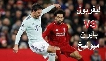 ليفربول ضد البايرن