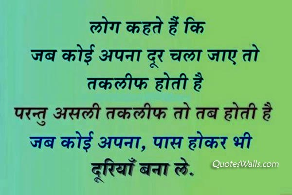 Suvichar In Hindi True Relationship