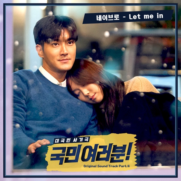 NeighBro – My Fellow Citizens! OST Part.4