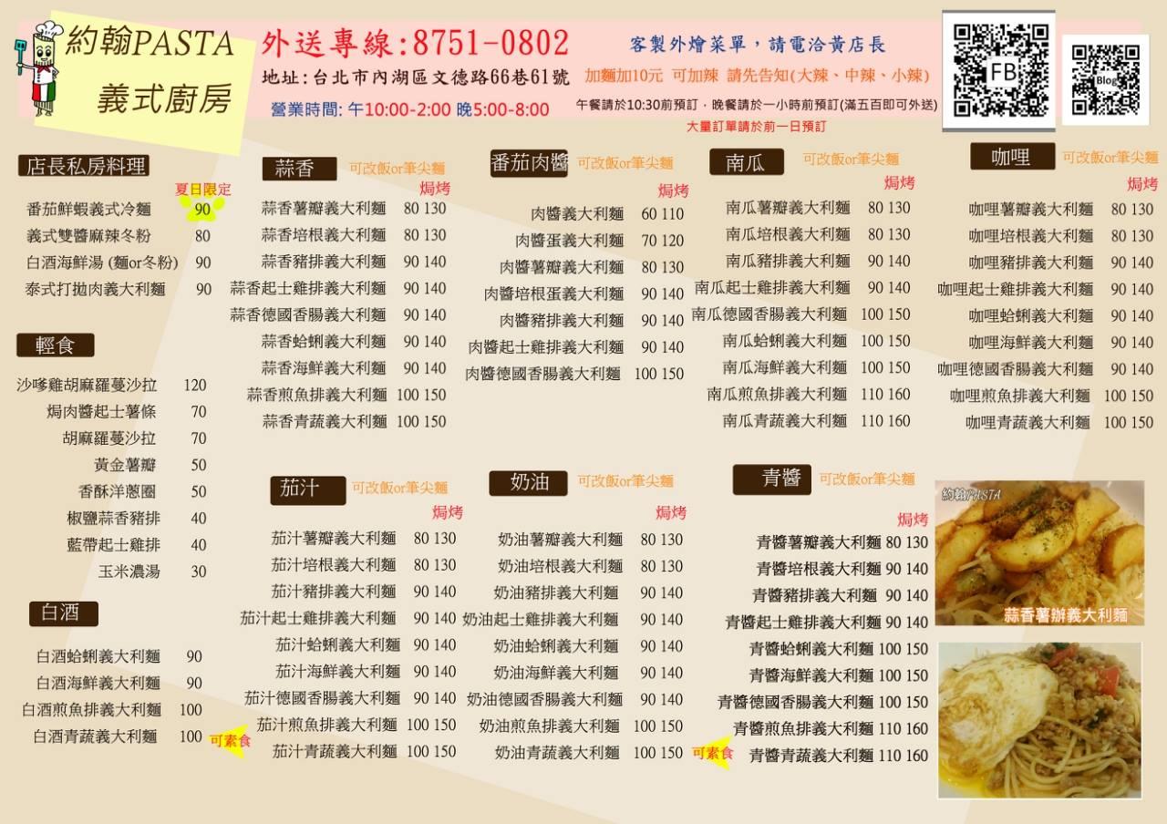 約翰Pasta 義式廚房: 2016新菜單
