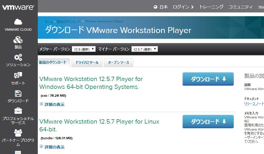 VMware Workstaion Player上へのCentOSのインス …