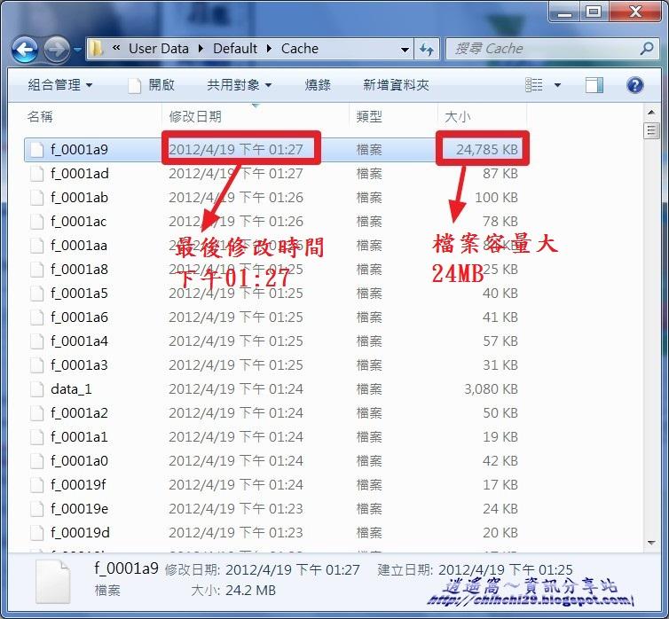 Google chrome 暫存檔資料夾,從電腦中找出線上影片音樂檔案 - 逍遙の窩