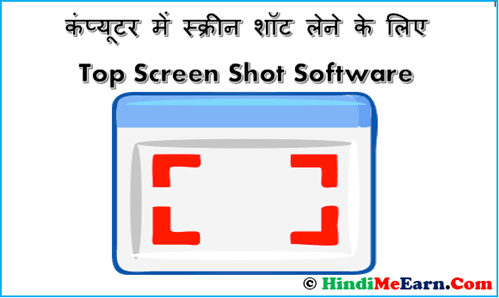 Free Screen Capture Software