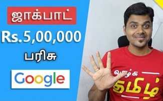 Rs.5,00,000 Prize From Google | Tamil Tech