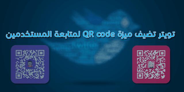 qr-code-twitter