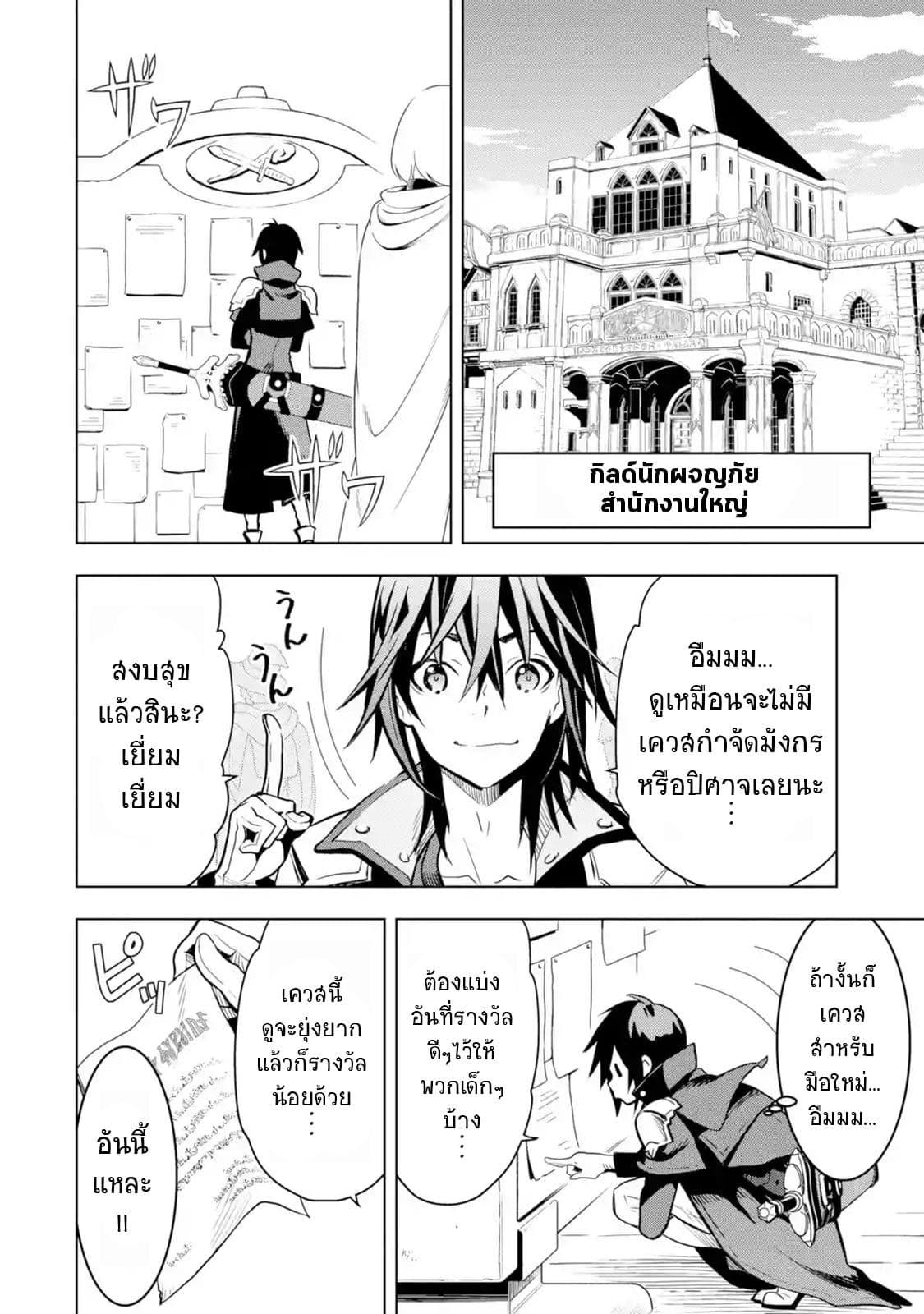 อ่านการ์ตูน Koko wa Ore ni Makasete Saki ni Ike to Itte kara 10 Nen ga Tattara Densetsu ni Natteita ตอนที่ 2 หน้าที่ 11