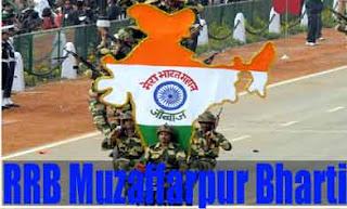 आरआरबी एनटीपीसी ऑनलाइन भर्ती मुजफ्फरपुर