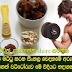 Wonderful Sinhala medicine strange tame keṭṭuva Like this make prescription
