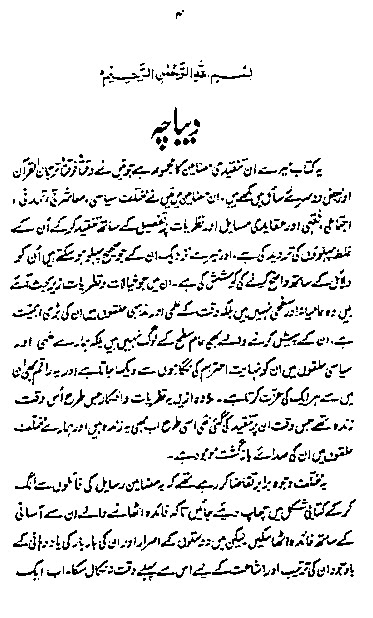 Tanqidaat by Amin Ahsan Islahi Urdu Islamic Books Free
