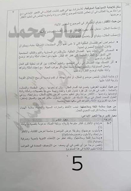 نسخة اصلية معتمدة من نموذج اجابة امتحان اللغة العربية للصف الأول الثانوي اليوم 13-1-2019