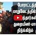 Jallikattu Protest   Jallikattu Protest Issue   TAMIL NEWS