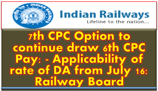 7th-cpc-option-to-continue-draw-6th-cpc-pay-dearness-allowance-railway-paramnews