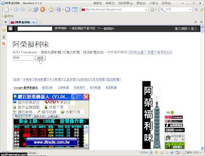傲遊瀏覽器 Maxthon
