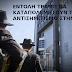 ΜΠΡΑΒΟ ΠΡΟΕΔΡΕ! Ο Ντόναλντ Τράμπ πέρασε νομοσχέδιο καταπολέμησης αντισημιτικών περιστατικών για την ασφάλεια των ευρωπαϊκών εβραϊκών κοινοτήτων