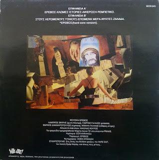 Έρεβος – (1991) Επόμενη Μέρα_back