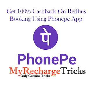 PhonePe Offer