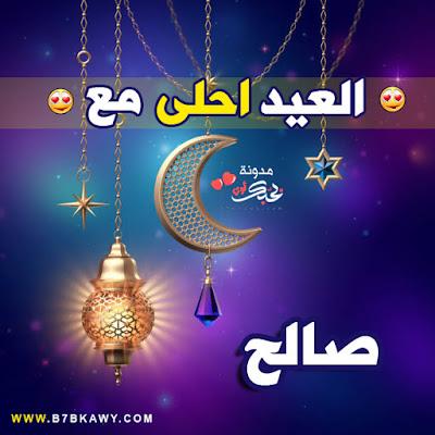 العيد احلى مع صالح