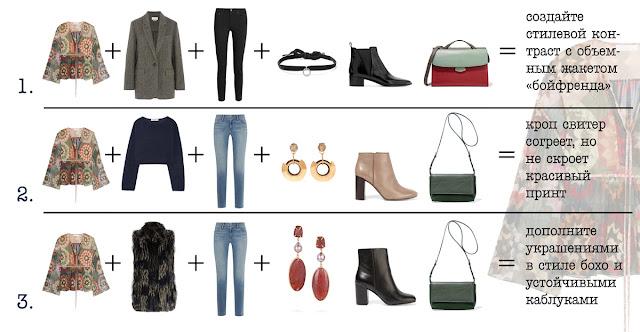 Способы комплектации блузки с принтом