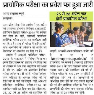 UPPSC Regional Inspector Recruitment 2018 Sambhagiya Nirikshak