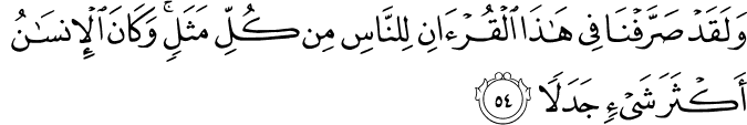 Surat Al Kahfi Ayat 54