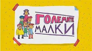 http://www.golemitemalki.bg/Home/Winner/5494061