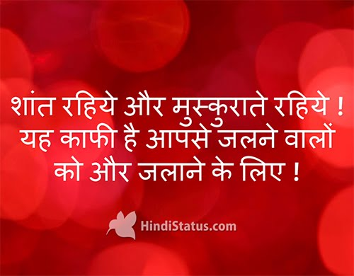 Stay Calm And Smile Hindi Status The Best Place For Hindi Quotes