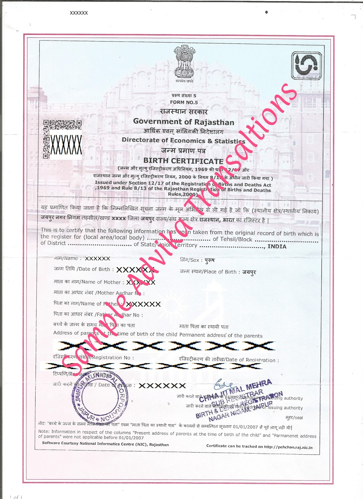 Sample birth certificate rajasthan images certificate design and hindi to english translation of birth certificate for immigration format of rajasthan birth certificate certified translation aiddatafo Gallery