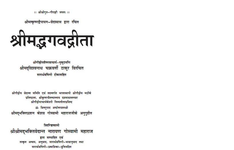 Complete Bhagavad Gita Hindi – Daily Inspiration Quotes