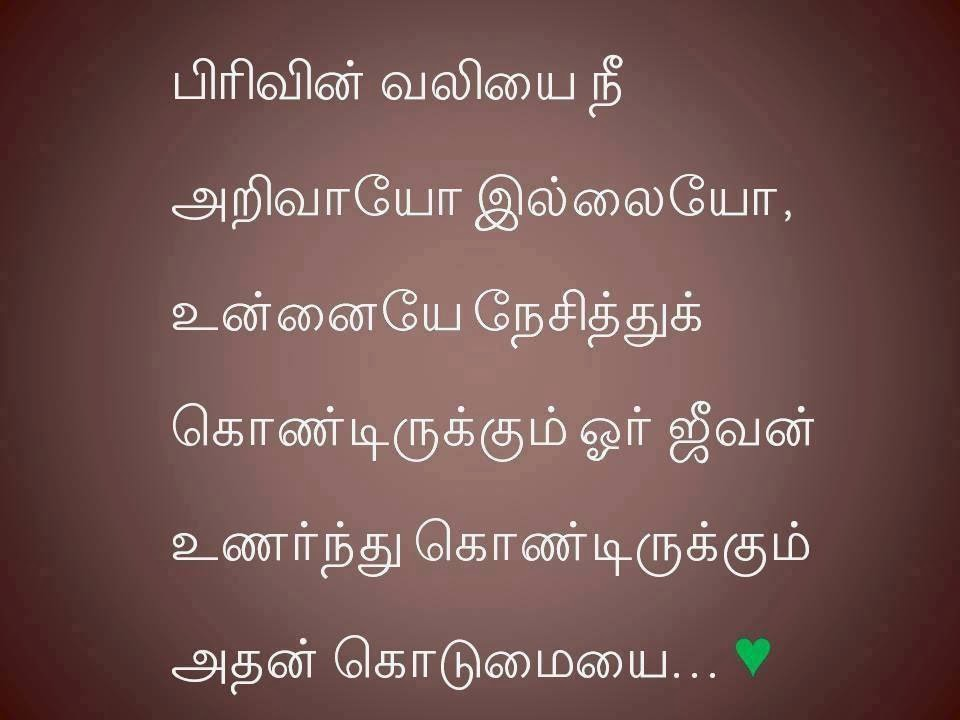 Love Pain Images With Quotes In Tamil Whatsapp Status
